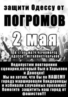 Convocatoria de Odessa Druzhina para el día 2 de mayo