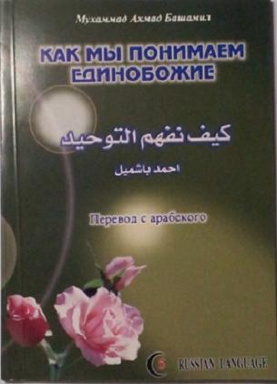 Ejemplar del libro de Bashamil, ofertado gratuitamente en una página de VKontakte por una organización musulmana activa en Ucrania. El post en que se difunde el libro es del 7 de octubre de 2014.