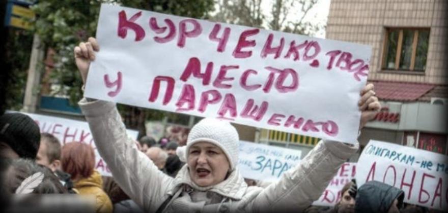 Pancartas contra Kurchenko en una manifestación contra la ooligarquía ucraniana en Donbass