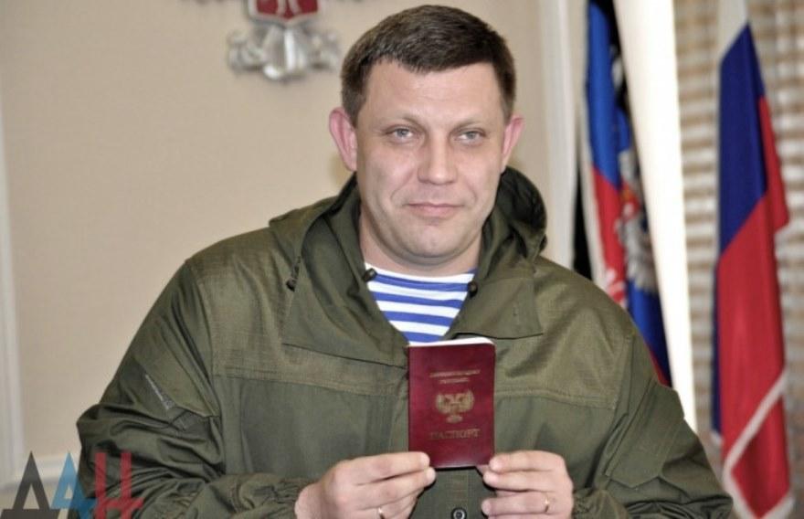 захарченко-паспорт-1024x680