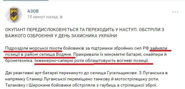 Comunicado del batallón Azov, activo en la zona de Mariupol, en el que denuncian que las tropas de la Federación Rusa han ocupado sus posiciones